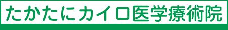 神戸の整体院【医師も通う】たかたにカイロ医学療術院